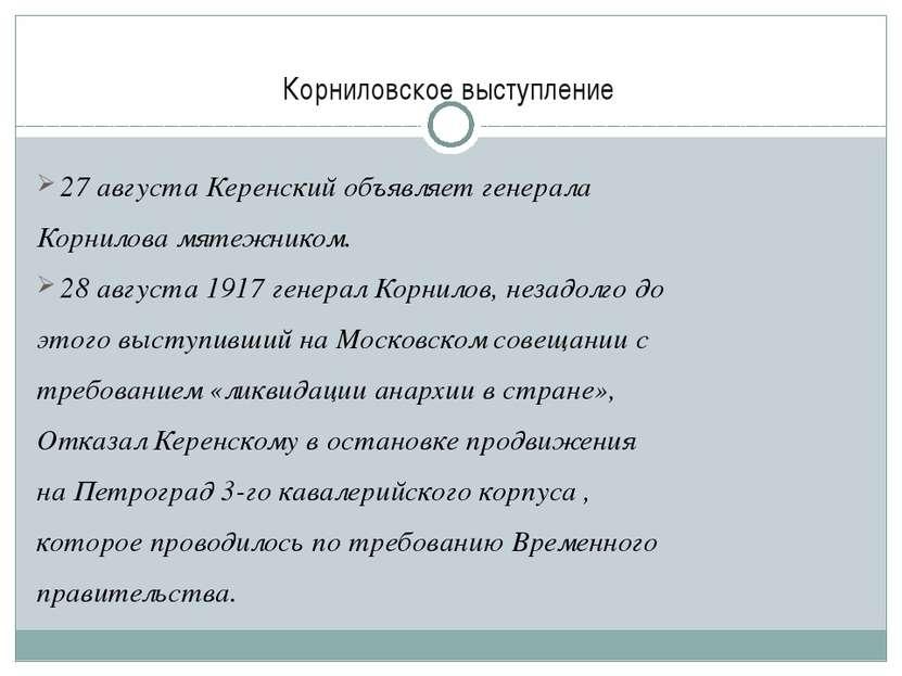 Корниловское выступление 27 августа Керенский объявляет генерала Корниловамя...