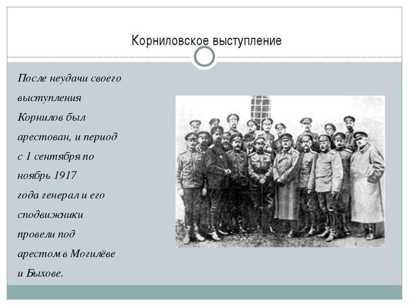 Корниловское выступление После неудачи своего выступления Корнилов был аресто...
