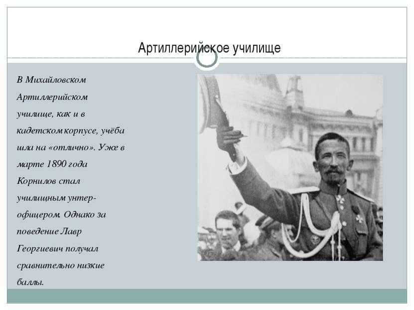 Артиллерийское училище ВМихайловском Артиллерийском училище, как и в кадетск...