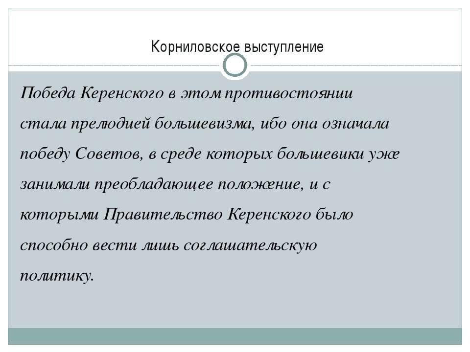 Корниловское выступление Победа Керенского в этом противостоянии сталапрелюд...