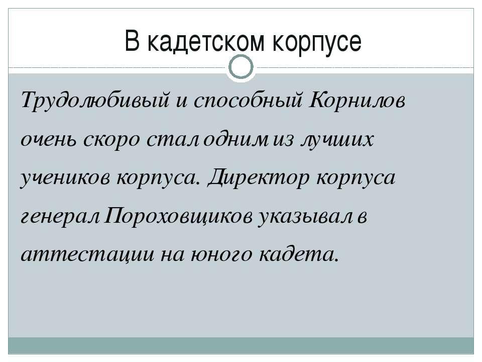 Трудолюбивый и способный Корнилов очень скоро стал одним из лучших учеников к...
