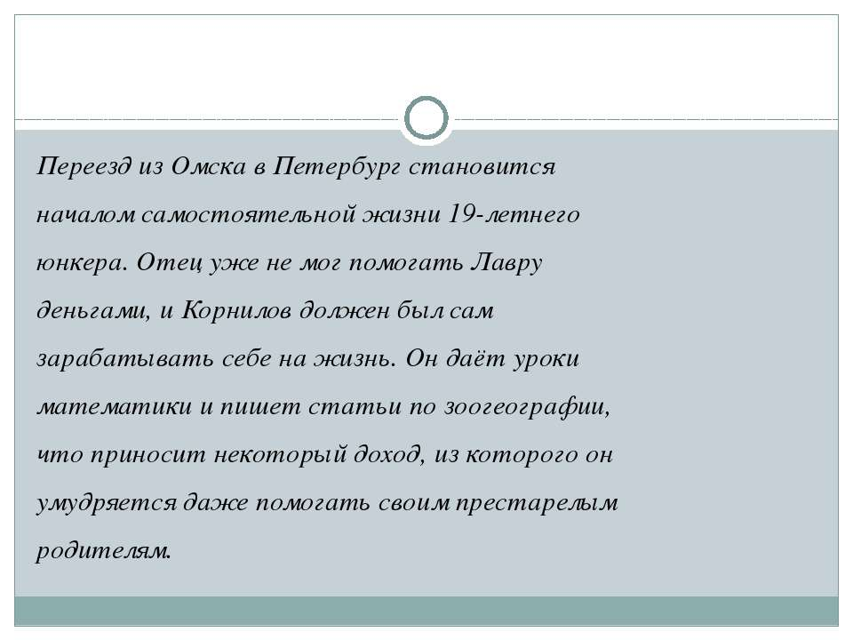 Переезд из Омска в Петербург становится началом самостоятельной жизни 19-летн...