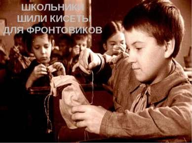 ШКОЛЬНИКИ ШИЛИ КИСЕТЫ ДЛЯ ФРОНТОВИКОВ