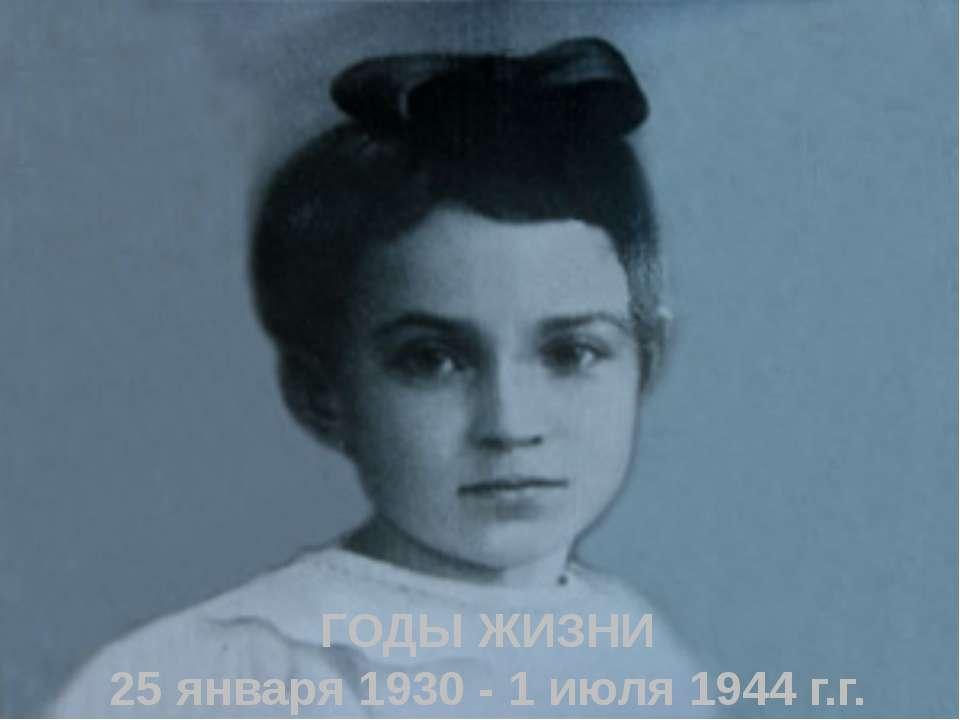 ГОДЫ ЖИЗНИ 25 января 1930 - 1 июля 1944 г.г.