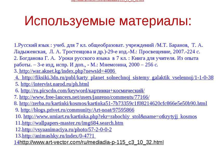 Используемые материалы: 1.Русский язык : учеб. для 7 кл. общеобразоват. учреж...