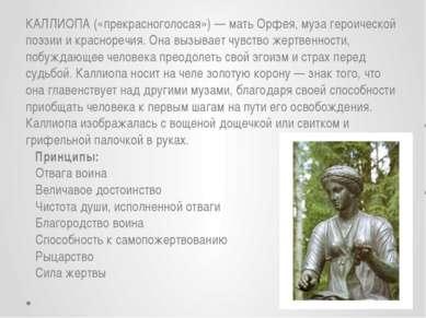 КАЛЛИОПА («прекрасноголосая») — мать Орфея, муза героической поэзии и краснор...