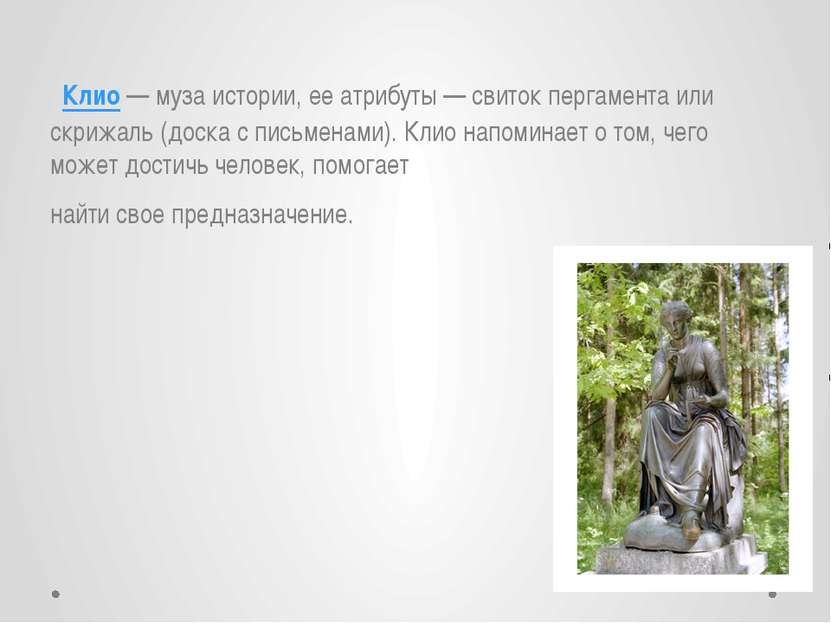 Клио— муза истории, ее атрибуты — свиток пергамента или скрижаль (доска с ...
