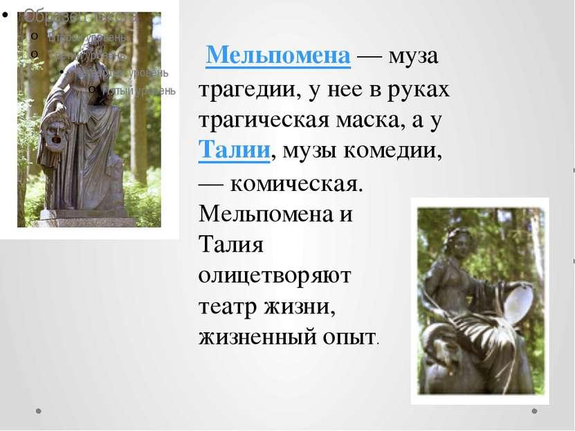 Мельпомена— муза трагедии, у нее в руках трагическая маска, а уТалии, муз...