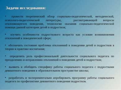 Задачи исследования: провести теоретический обзор социально-педагогической, м...