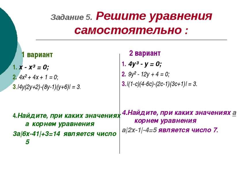 Задание 5. Решите уравнения самостоятельно : 1 вариант 1. х - х³ = 0; 2. 4х² ...