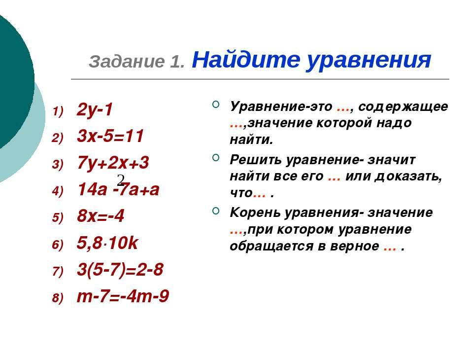 Задание 1. Найдите уравнения 2у-1 3х-5=11 7у+2х+3 14а -7а+а 8х=-4 5,8·10k 3(5...
