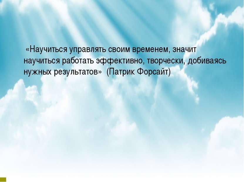 «Научиться управлять своим временем, значит научиться работать эффективно, тв...