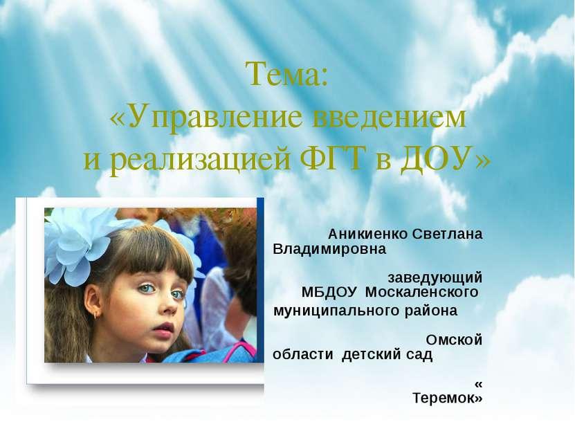Тема: «Управление введением и реализацией ФГТ в ДОУ» Аникиенко Светлана Влади...