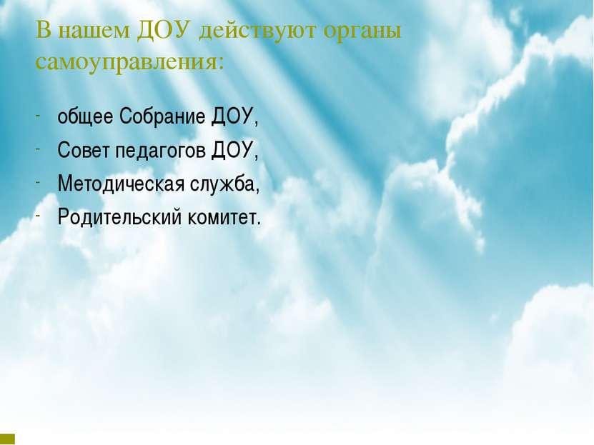 В нашем ДОУ действуют органы самоуправления: общее Собрание ДОУ, Совет педаго...