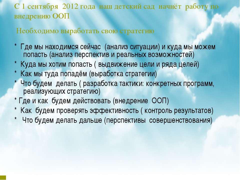 С 1 сентября 2012 года наш детский сад начнёт работу по внедрению ООП Необход...
