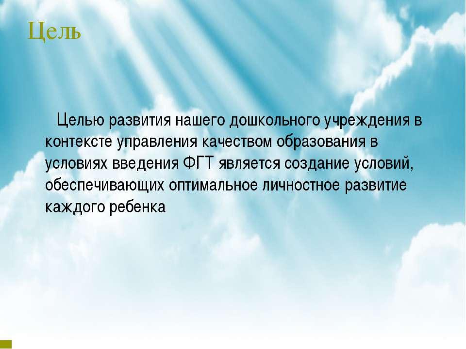 Цель Целью развития нашего дошкольного учреждения в контексте управления каче...