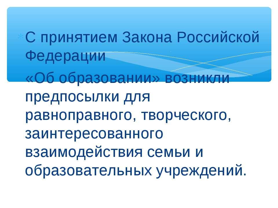 С принятием Закона Российской Федерации «Об образовании» возникли предпосылки...