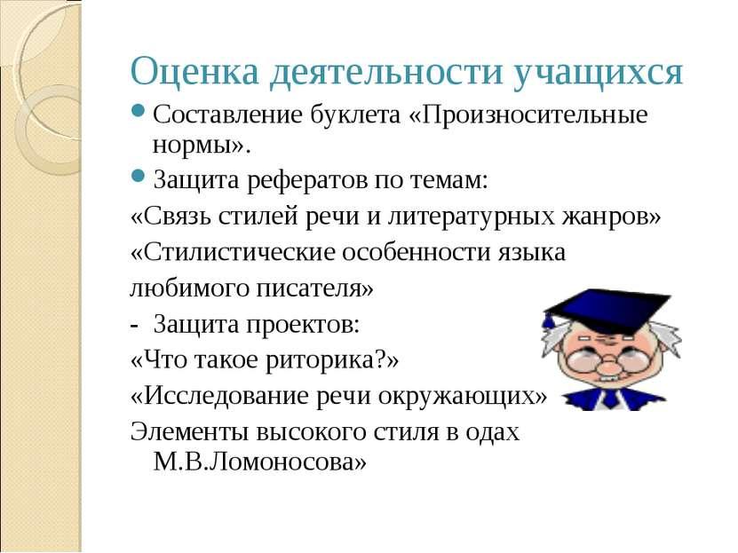 Оценка деятельности учащихся Составление буклета «Произносительные нормы». За...