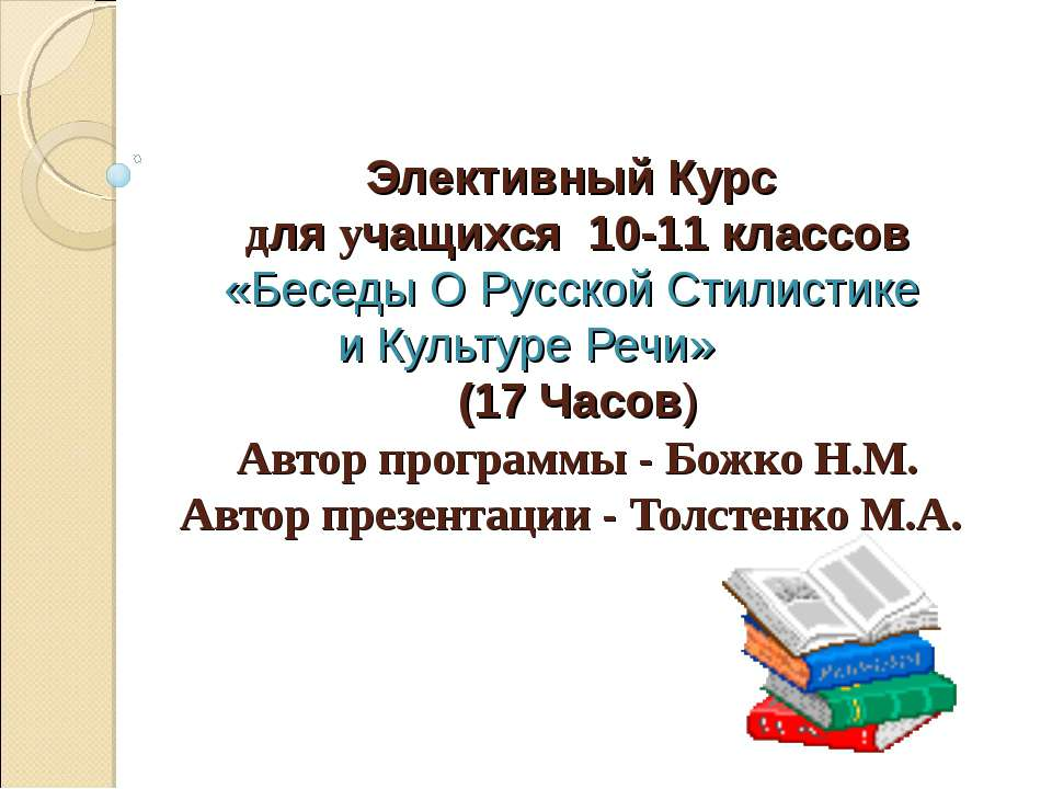 Элективный Курс для учащихся 10-11 классов «Беседы О Русской Стилистике и Кул...