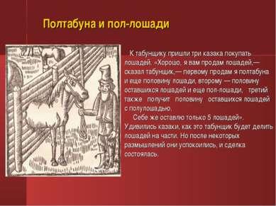 Полтабуна и пол-лошади К табунщику пришли три казака покупать лошадей. «Хорош...