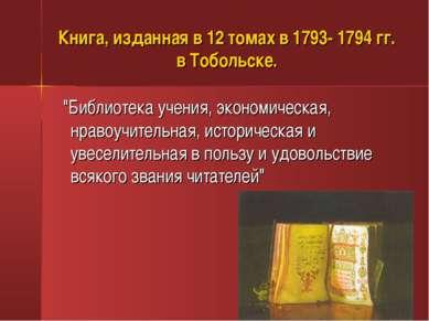 """Книга, изданная в 12 томах в 1793- 1794 гг. в Тобольске. """"Библиотека учения, ..."""