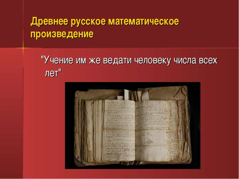"""Древнее русское математическое произведение """"Учение им же ведати человеку чис..."""