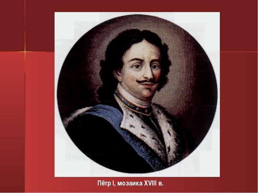 Пётр I, мозаика XVIII в.