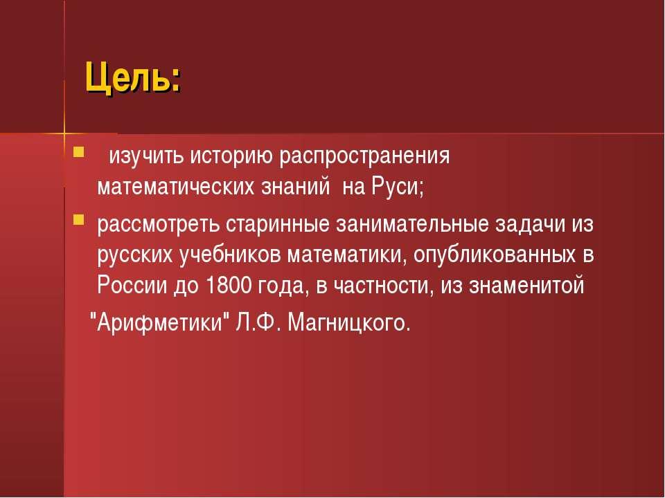 Цель: изучить историю распространения математических знаний на Руси; рассмотр...