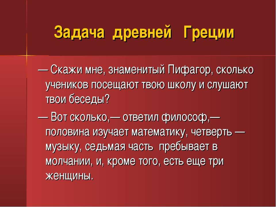 Задача древней Греции — Скажи мне, знаменитый Пифагор, сколько учеников посещ...