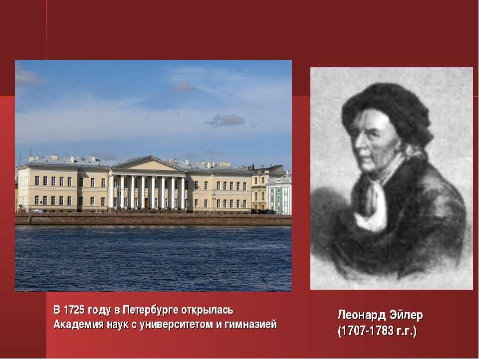 Леонард Эйлер (1707-1783 г.г.) В 1725 году в Петербурге открылась Академия на...