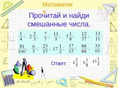 Прочитай и найди смешанные числа. Ответ:    Математика