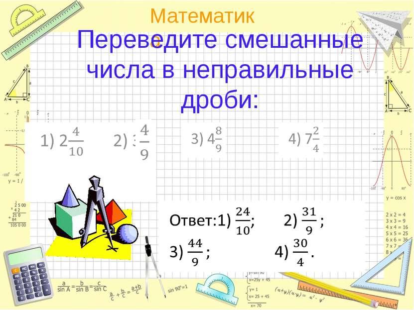 Переведите смешанные числа в неправильные дроби:      Математика