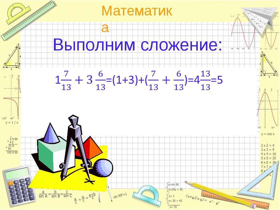 Выполним сложение:  Математика