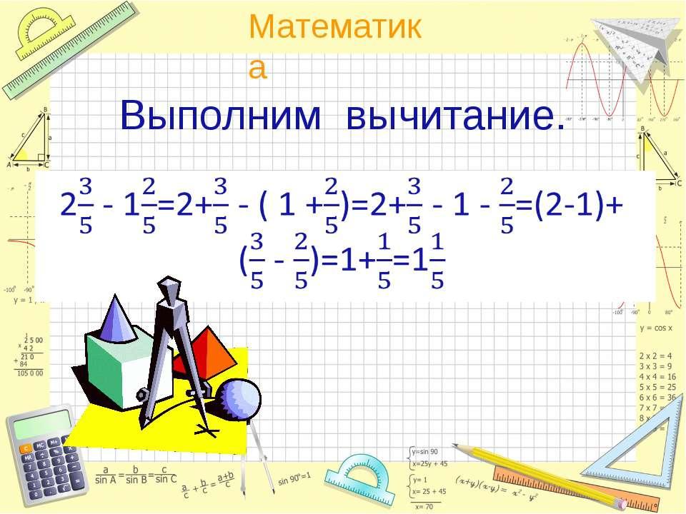 Выполним вычитание.  Математика