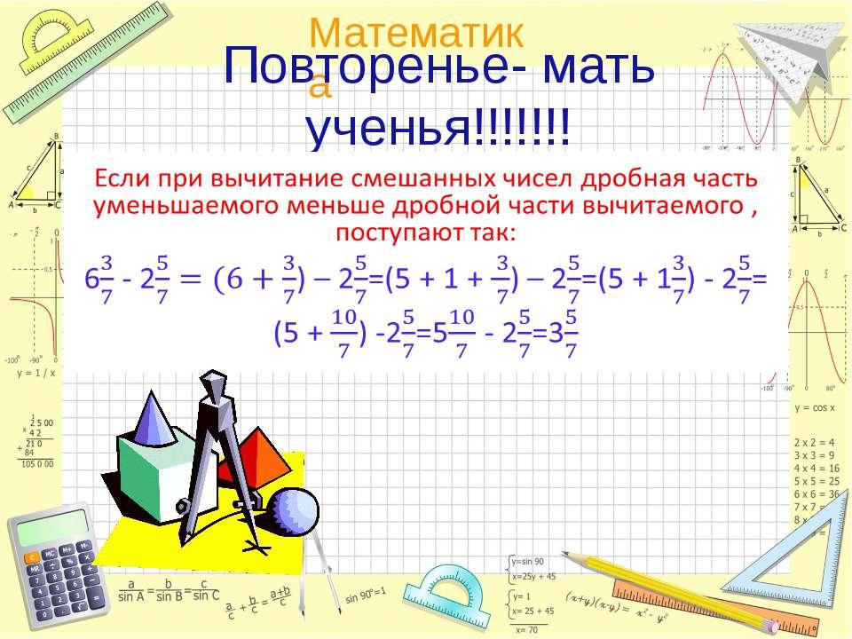 Повторенье- мать ученья!!!!!!!  Математика