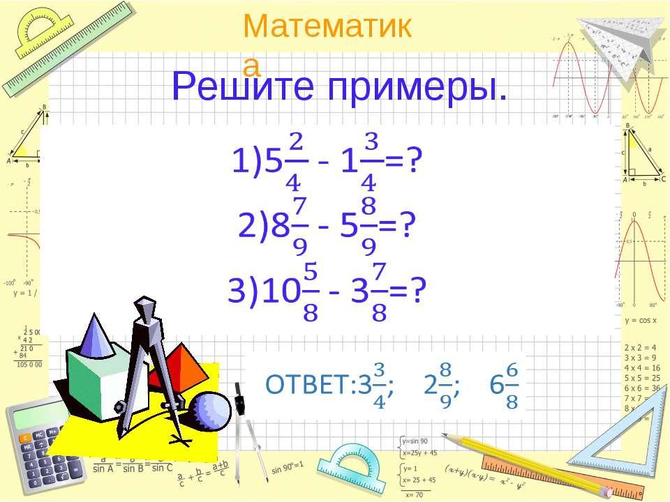 Решите примеры.   Математика
