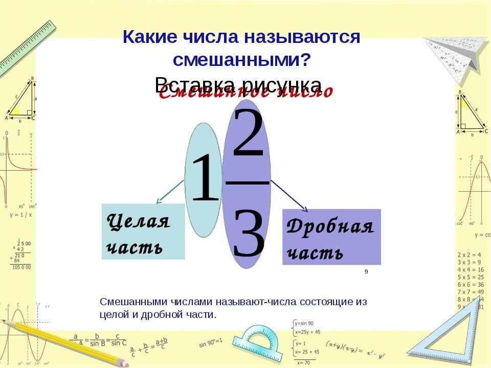 Какие числа называются смешанными? Смешанными числами называют-числа состоящи...