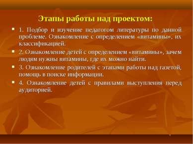 Этапы работы над проектом: 1. Подбор и изучение педагогом литературы по данно...