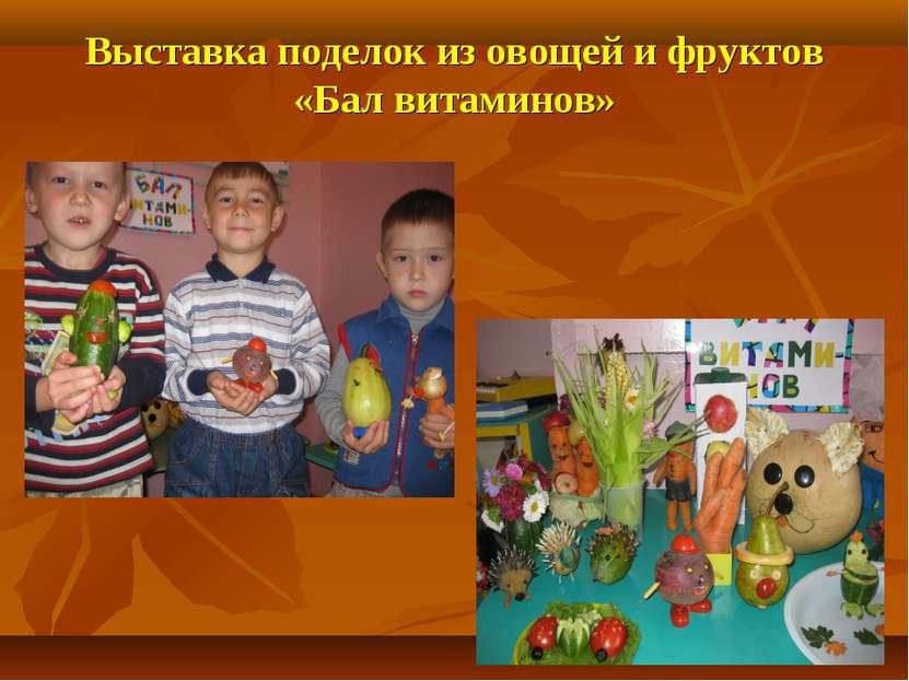 Выставка поделок из овощей и фруктов «Бал витаминов»