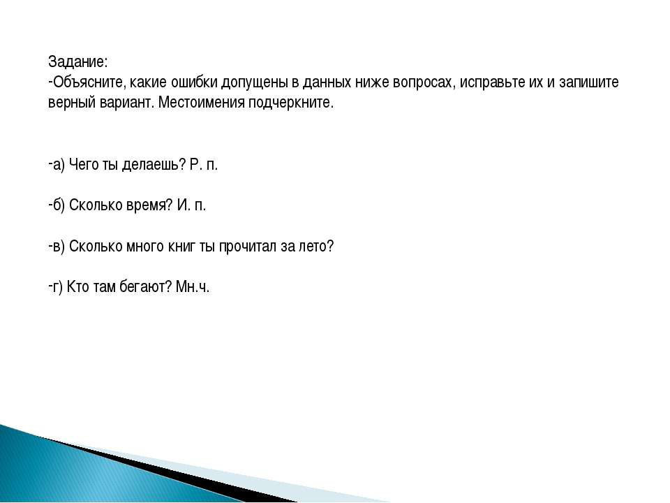 Задание: Объясните, какие ошибки допущены в данных ниже вопросах, исправьте и...