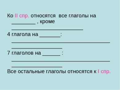 Ко II спр. относятся все глаголы на ________ , кроме ________________________...