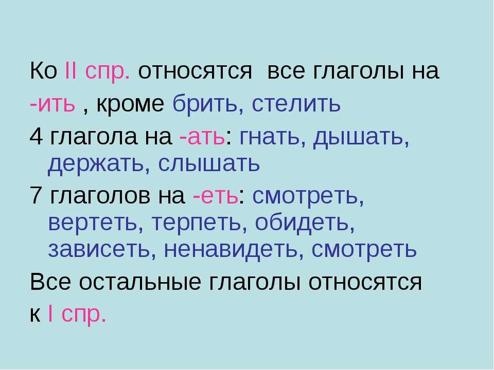 Ко II спр. относятся все глаголы на -ить , кроме брить, стелить 4 глагола на ...