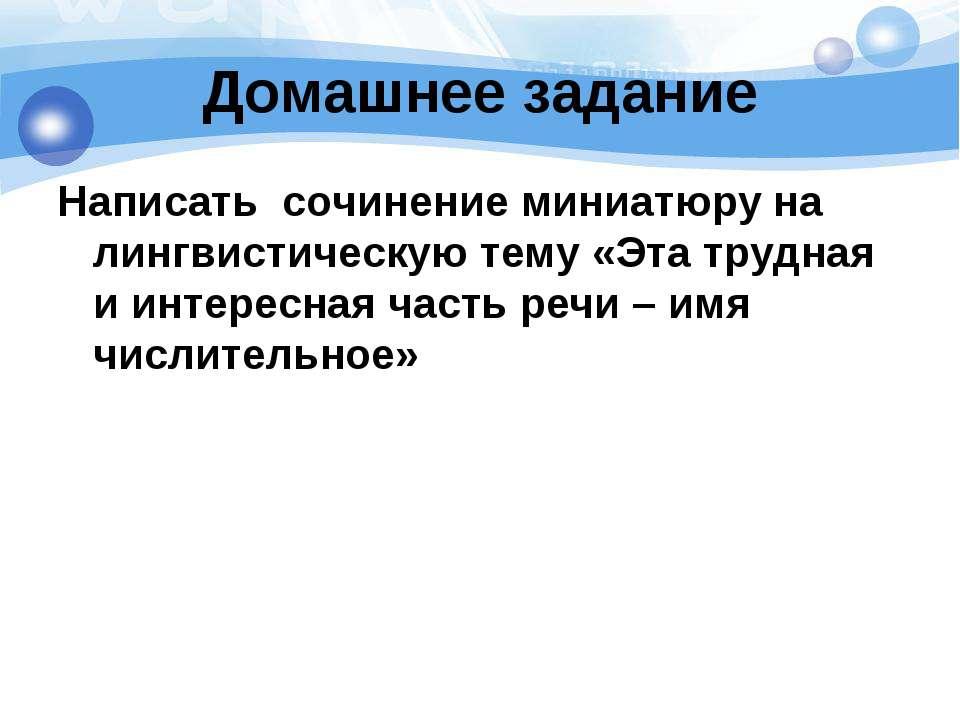 Домашнее задание Написать сочинение миниатюру на лингвистическую тему «Эта тр...