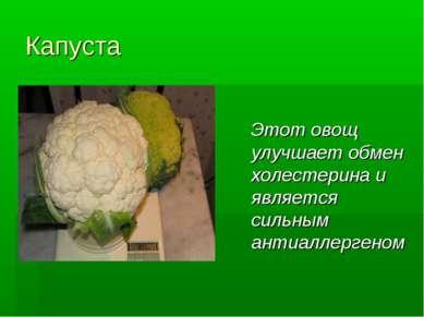 Капуста Этот овощ улучшает обмен холестерина и является сильным антиаллергеном