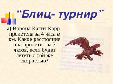 """""""Блиц- турнир"""" а) Ворона Кагги-Карр пролетела за 4 часа а км. Какое расстояни..."""