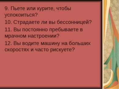 9. Пьете или курите, чтобы успокоиться? 10. Страдаете ли вы бессонницей? 11. ...