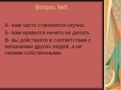 Вопрос №5. А- вам часто становится скучно. Б- вам нравится ничего не делать. ...