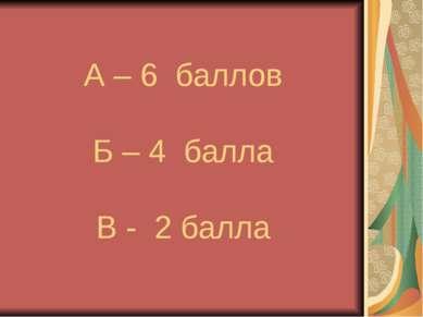 А – 6 баллов Б – 4 балла В - 2 балла