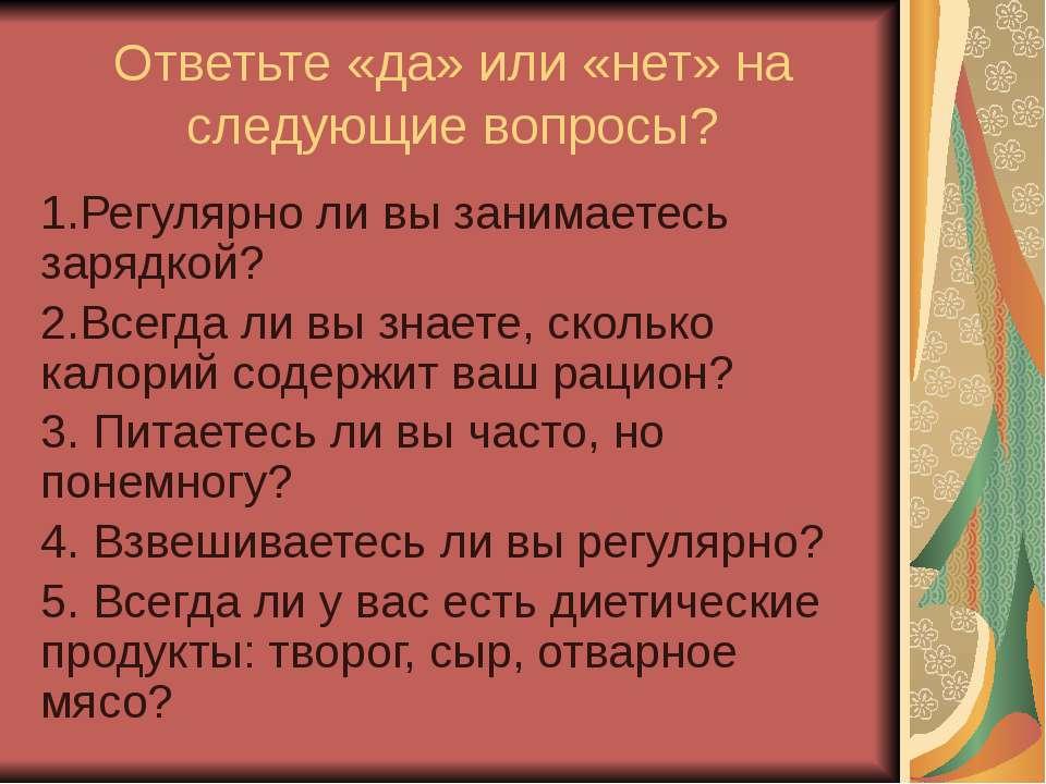 Ответьте «да» или «нет» на следующие вопросы? 1.Регулярно ли вы занимаетесь з...