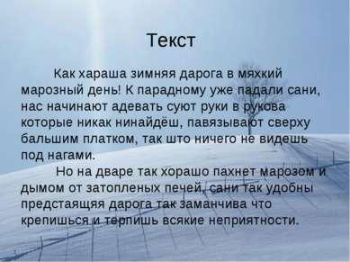 Текст Как хараша зимняя дарога в мяхкий марозный день! К парадному уже падали...